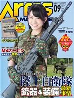 月刊アームズマガジン 2017年9月号