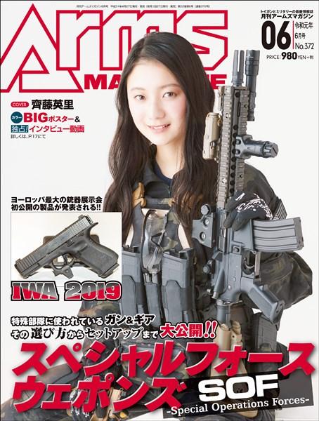 月刊アームズマガジン 令和元年6月号