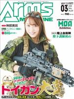 月刊アームズマガジン 2020年3月号