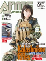 月刊アームズマガジン 2020年4月号