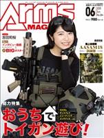 月刊アームズマガジン 2020年6月号