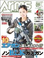月刊アームズマガジン 2020年9月号