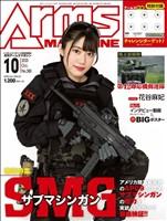 月刊アームズマガジン 2020年10月号
