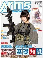 月刊アームズマガジン 2020年11月号