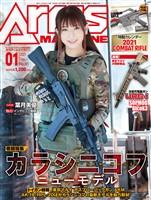 月刊アームズマガジン 2021年1月号