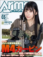 月刊アームズマガジン 2021年3月号