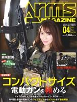 月刊アームズマガジン 2021年4月号