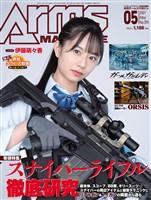 月刊アームズマガジン 2021年5月号