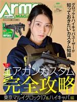 月刊アームズマガジン 2021年6月号