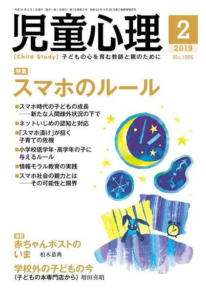 児童心理 2019年2月号