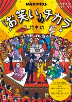 NHK こころをよむ 「お笑い」のチカラ 2021年7月~9月