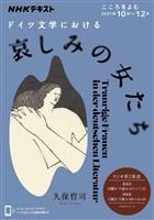 NHK こころをよむ ドイツ文学における哀しみの女たち 2021年10月~12月
