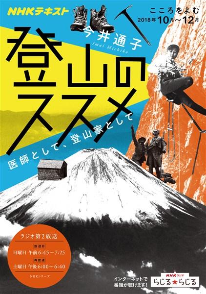 NHK こころをよむ 登山のススメ 医師として、登山家として 2018年10月~12月