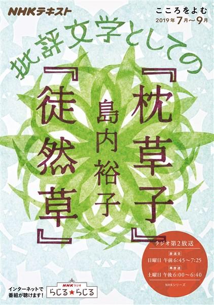 NHK こころをよむ 批評文学としての『枕草子』『徒然草』 2019年7月~9月