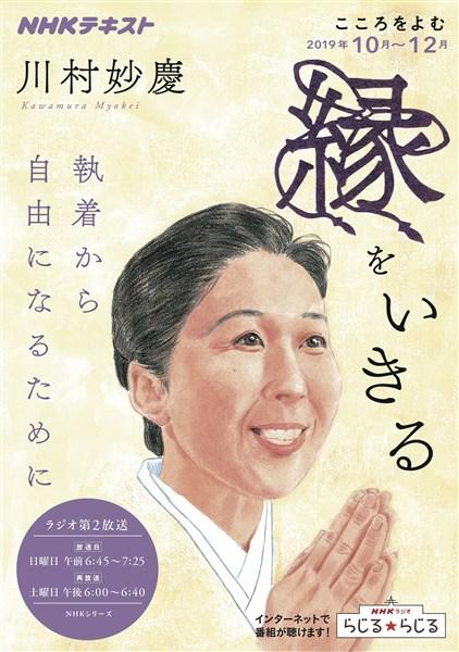 NHK こころをよむ 縁をいきる ~執着から自由になるために 2019年10月~12月