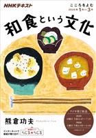 NHK こころをよむ 和食という文化 2020年1月~3月
