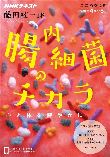 NHK こころをよむ 腸内細菌のチカラ 心と体を健やかに 2020年4月~6月