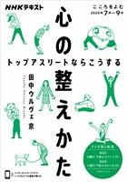 NHK こころをよむ 心の整えかた トップアスリートならこうする 2020年7月~9月