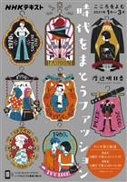 NHK こころをよむ 時代をまとうファッション 2021年1月~3月
