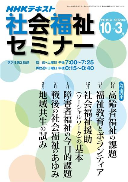 NHK 社会福祉セミナー  2019年10月~2020年3月