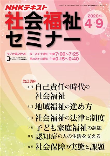 NHK 社会福祉セミナー  2020年4月~9月