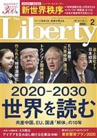 ザ・リバティ 2020年2月号