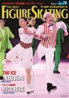 ワールド・フィギュアスケート No.79