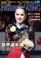 ワールド・フィギュアスケート No.85