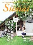 SUMAI no SEKKEI(住まいの設計) 2021年8月号
