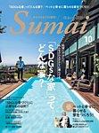 SUMAI no SEKKEI(住まいの設計) 2021年10月号