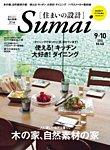 SUMAI no SEKKEI(住まいの設計) 2015年9・10月号