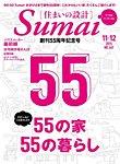 SUMAI no SEKKEI(住まいの設計) 2015年11・12月号