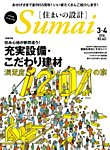 SUMAI no SEKKEI(住まいの設計) 2016年3・4月号