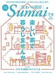 SUMAI no SEKKEI(住まいの設計) 2016年7・8月号