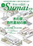 SUMAI no SEKKEI(住まいの設計) 2016年9・10月号