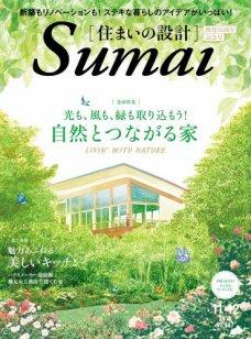 SUMAI no SEKKEI(住まいの設計) 2016年11・12月号
