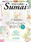 SUMAI no SEKKEI(住まいの設計) 2017年1・2月号