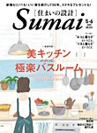 SUMAI no SEKKEI(住まいの設計) 2017年5・6月号