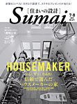 SUMAI no SEKKEI(住まいの設計) 2017年7・8月号