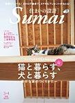 SUMAI no SEKKEI(住まいの設計) 2018年3・4月号