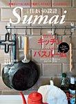 SUMAI no SEKKEI(住まいの設計) 2018年5・6月号