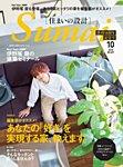 SUMAI no SEKKEI(住まいの設計) 2018年10月号