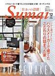 SUMAI no SEKKEI(住まいの設計) 2018年12月号