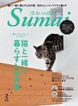SUMAI no SEKKEI(住まいの設計) 2019年2月号