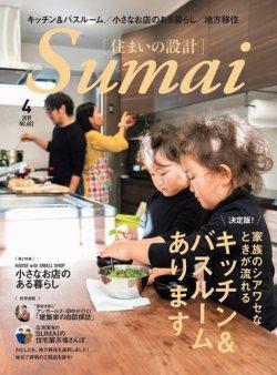 SUMAI no SEKKEI(住まいの設計) 2019年4月号