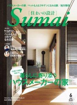 SUMAI no SEKKEI(住まいの設計) 2019年6月号