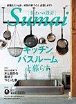 SUMAI no SEKKEI(住まいの設計) 2019年8月号
