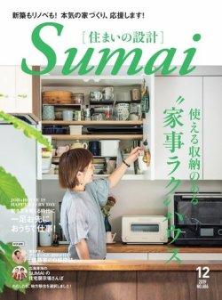SUMAI no SEKKEI(住まいの設計) 2019年12月号