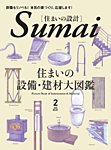 SUMAI no SEKKEI(住まいの設計) 2020年2月号