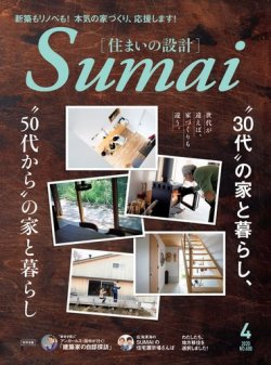 SUMAI no SEKKEI(住まいの設計) 2020年4月号